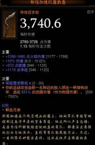 《暗黑破坏神3:夺魂之镰》最适合新手适合的武器 新手武器选择攻略