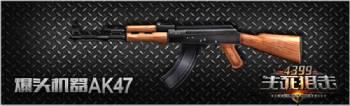 生死狙击AK47攻略