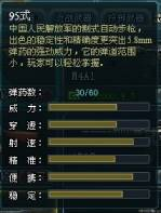 生死狙击95式枪械性价比分析