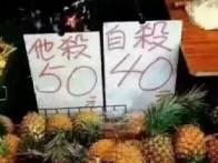 LOL囧图第59期:还是选择自杀的菠萝吧便宜点