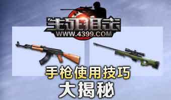 生死狙击手枪使用技巧攻略