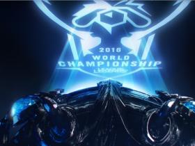 《英雄联盟LOL》2016赛季全球总决赛9月30日开战!