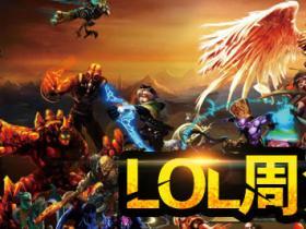 《英雄联盟LOL》9月30日免费英雄更换公告