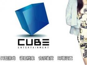 Cube之璀璨星途俊亨线攻略