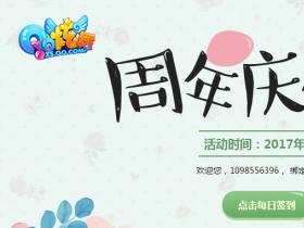 《QQ炫舞》周年庆心愿屋 免费得永久极品