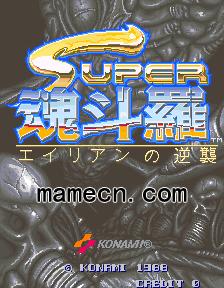 经典街机游戏赏析0009:超级魂斗罗