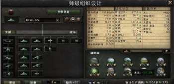 《钢铁雄心4》师级部队编制推荐玩法解析攻略