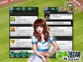 《足球名门盛宴》游戏物品和用途介绍