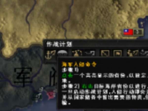 《钢铁雄心4》登陆战作战指南及核弹隐藏事件一览