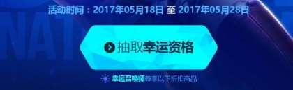 LOL幸运召唤师5月活动网址 2017年又一波抽奖来了