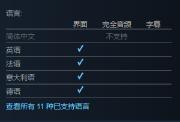 火箭联盟国区被腾讯WeGame垄断 Steam版已无法购买