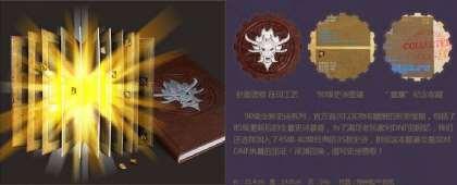 DNF成神之秘神之光深渊典藏包活动地址已开放