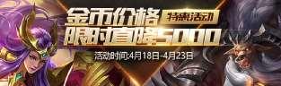 王者荣耀4月18号更新内容 积分活动上线组队语音开放