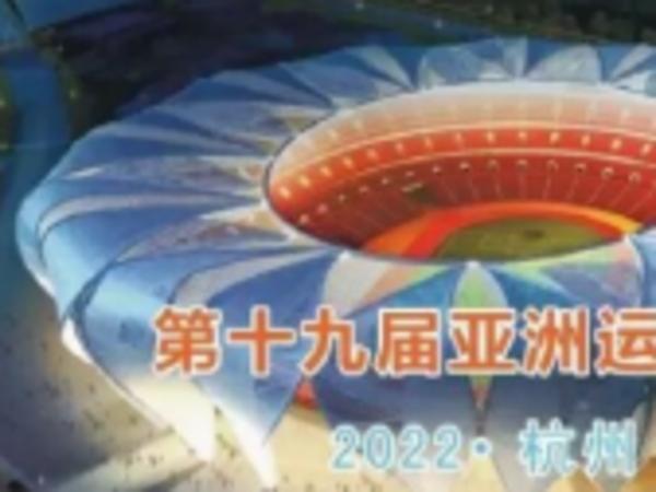 2022年杭州亚运会加入电子竞技项目 电竞选手终于盼来这天