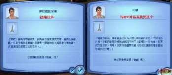《模拟人生3世界冒险》法国之任务篇--艺术博物馆的麻烦+老馆长的遗骸
