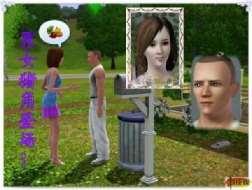 《模拟人生3》完全结婚指南