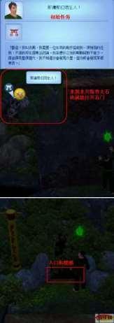 《模拟人生3世界冒险》中国之任务篇--龙的深渊(龙穴钥匙+东佛之死)