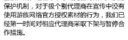 """游族网络回应""""敖厂长被威胁""""事件:没有威胁当事人 广告拥有版权"""
