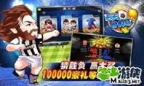 《足球大逆袭》非RMB玩家关于阵型心得攻略