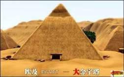 《模拟人生3世界冒险》埃及地下城--大金字塔图详解
