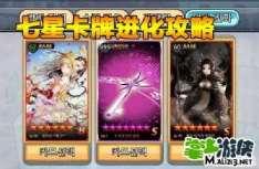 《封印之城》七星卡牌进化攻略