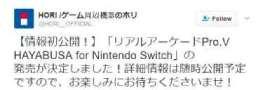 HORI发布任天堂Switch专用街机摇杆 格斗玩家必备