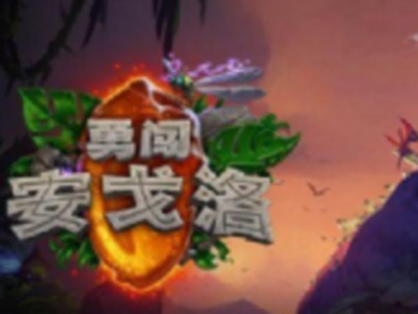 """炉石传说""""勇闯安戈洛""""到底怎么样 主设计师谈新系列"""