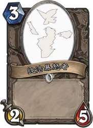 炉石传说资料片新卡曝光 只是这画风有些。。。