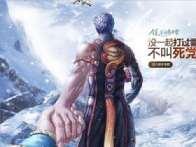 细心玩家发现 剑灵白青山脉宣传图的原形
