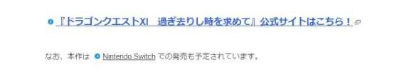 任天堂正式宣布《勇者斗恶龙11》将登陆Switch主机 发售日期尚未确定