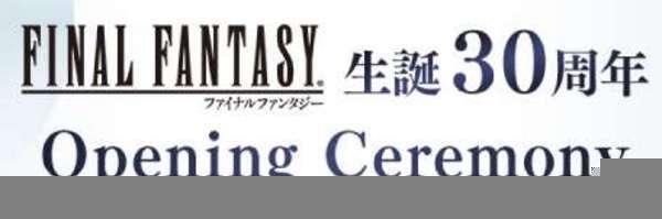 SE将于2017年1月举办《最终幻想》诞生30周年典礼 将有重磅新闻公布