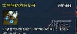 白青势力武林盟秘密指令书任务攻略指南