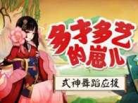 阴阳师式神舞蹈应援怎么玩 阴阳师式神舞蹈应援攻略