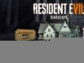 《生化危机7》最新海量情报曝光!玩家可自动调节游戏难度