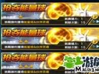《龙珠Z神与神》能量球系统详解