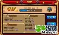 《乱斗桃园》都督VIP卡介绍