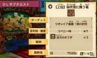 3DS《怪物猎人物语》新DLC情报曝光 雌火龙将成新同伴