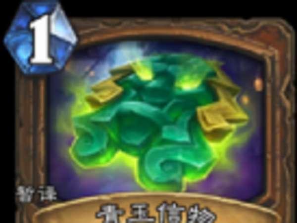 《炉石传说》龙争虎斗加基森青玉魔像体系公布 小德后期无敌?