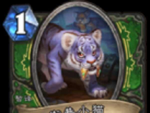 《炉石传说》龙争虎斗加基森猎人新卡公布 萌萌哒小猫让你不忍动手
