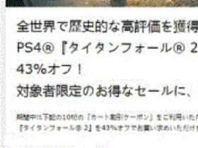 《泰坦陨落2》PS4plus港服限时优惠 数字版仅售226.5元