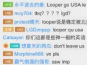 《英雄联盟》新赛季转会传言 IMP直播泄密Looper去北美Deft去KT
