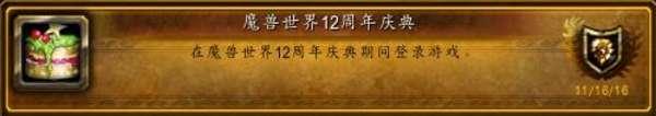 《魔兽世界》12周年庆典上线 快来回答问题证明老玩家身份