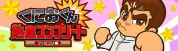 3DS重制经典红白机游戏《国夫热血硬派全集 FC篇》 2016年12月发售