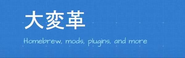PSV破解新时代! 黑客Yifan Lu发布新版自制系统taiHENKaku(大变革)