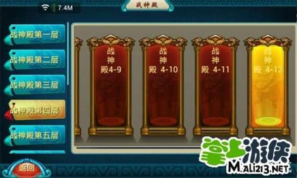 莽荒纪战神殿第四层第10-11通关攻略