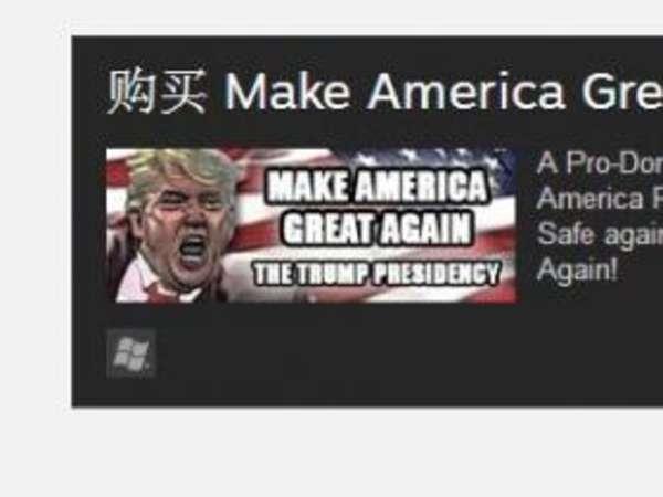 "Steam上五款黑""川普""的恶搞游戏 全民恶搞仍在继续"
