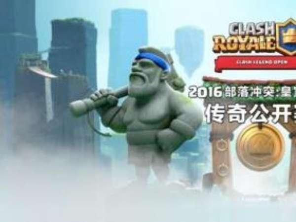 《皇室战争》传奇公开赛CD组开战 硝烟再起谁将进入总决赛