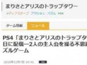 东方Project同人游戏《魔理沙和爱丽丝的陷阱塔》将于11月18日配信