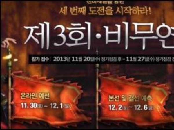 韩服第三届比武宴报名开始 冠军依然300万