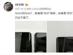 小米Note 2和三星Note 7哪个好 曲面屏弯曲程度对比